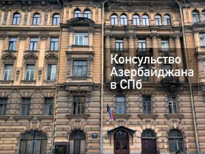 Консульство Азербайджана в СПб — главное, что нужно знать в [y] году