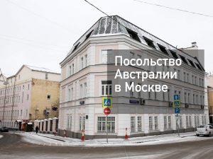 Посольство Австралии в Москве — главное, что нужно знать в [y] году