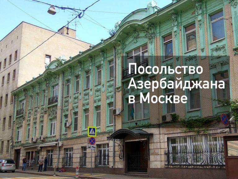 Посольство Азербайджана в Москве — главное, что нужно знать в [y] году