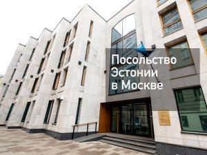 Посольство Эстонии в Москве — актуальная информация от [y] года