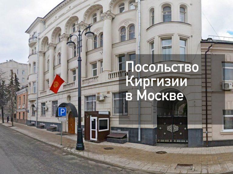 Посольство Киргизии в Москве, консульский отдел — основная информация [y] года