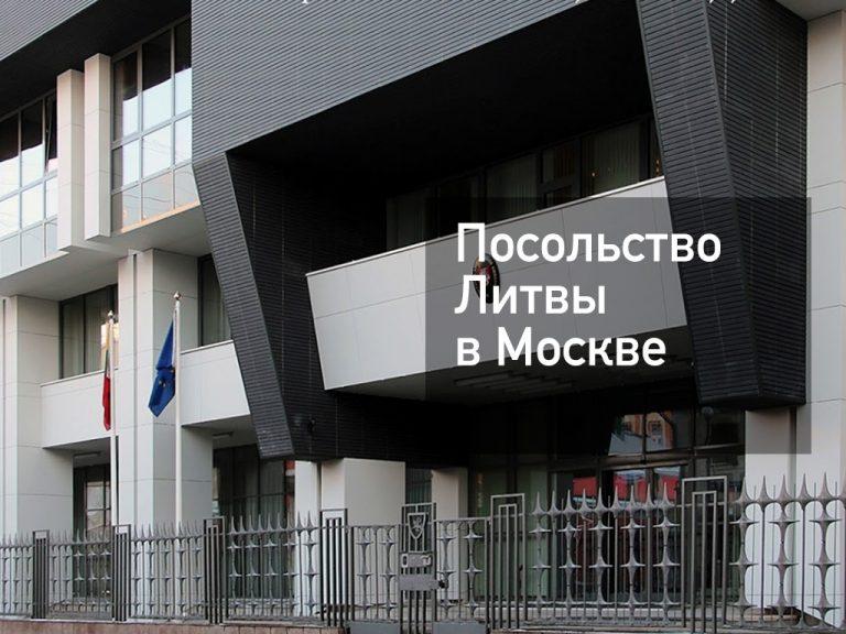 Посольство Литвы в Москве — главное, что нужно знать в [y] году
