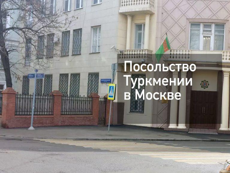 Посольство Туркменистана в Москве  — актуальная информация от [y] года