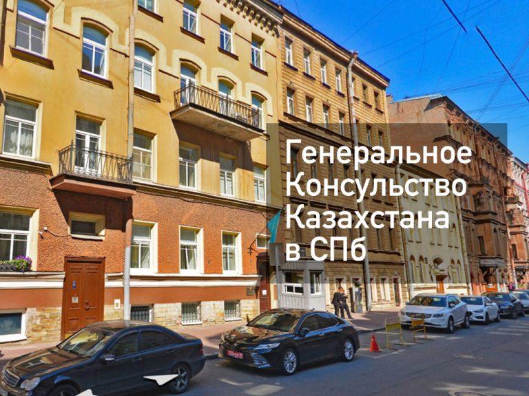 Консульство Казахстана в СПб — актуальная информация [y] года