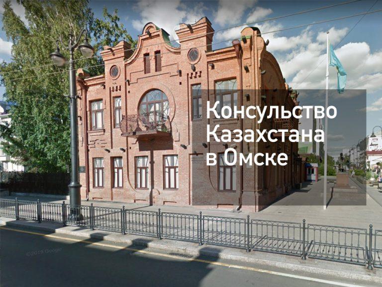 Консульство Казахстана в Омске — главное, что нужно знать в [y] году