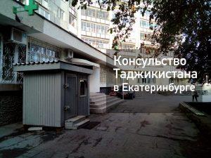 Консульство Таджикистана в Екатеринбурге — основная информация [y] года
