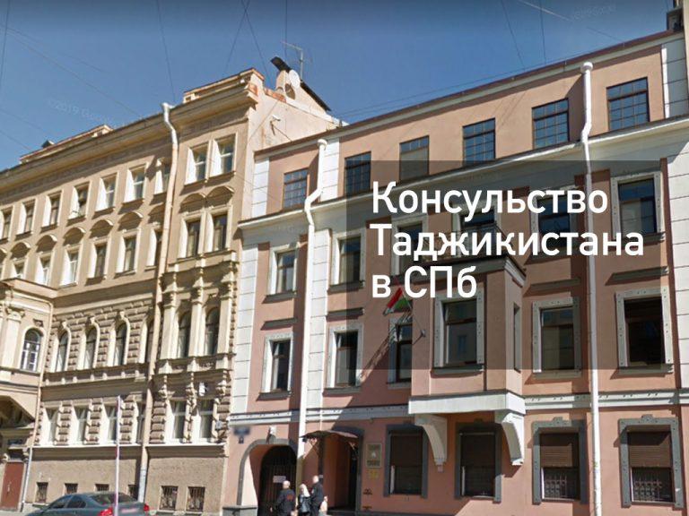 Консульство Таджикистана в Санкт-Петербурге — актуальная информация от [y] года