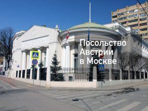 Посольство Австрии в Москве, визовый отдел — что нужно для получения визы в [y] году?