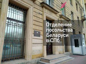 Отделение посольства Белоруссии в Санкт-Петербурге — актуальная информация от [y] года