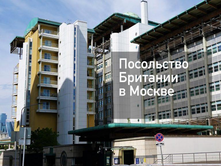 Посольство Великобритании в Москве — актуальная информация от [y] года
