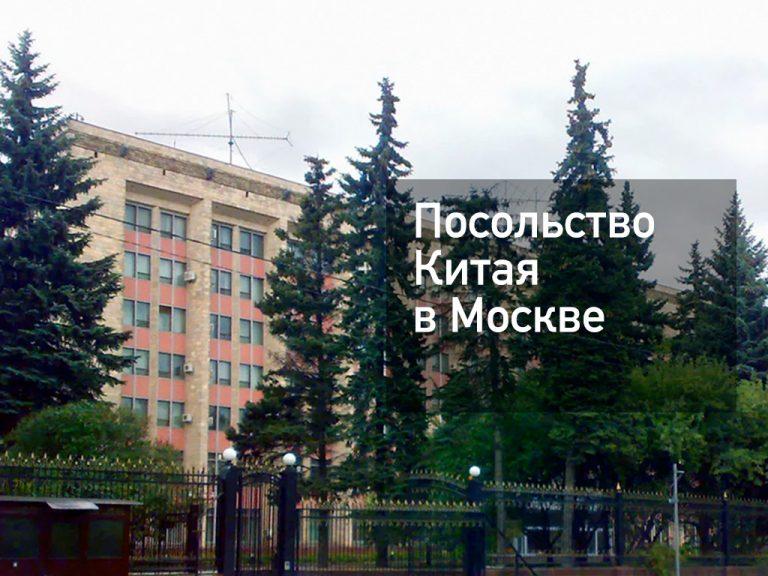 Посольство Китая в Москве — главное, что нужно знать в [y] году