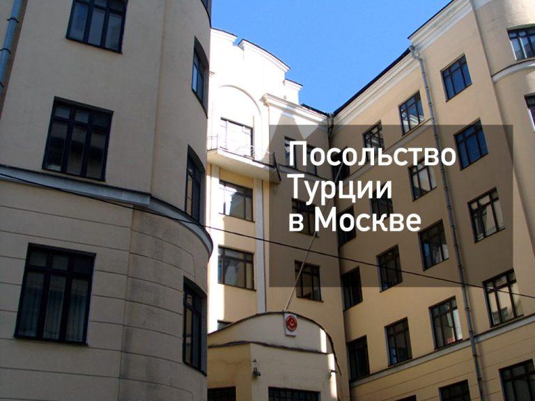 Посольство Турции в Москве — актуальная информация от [y] года