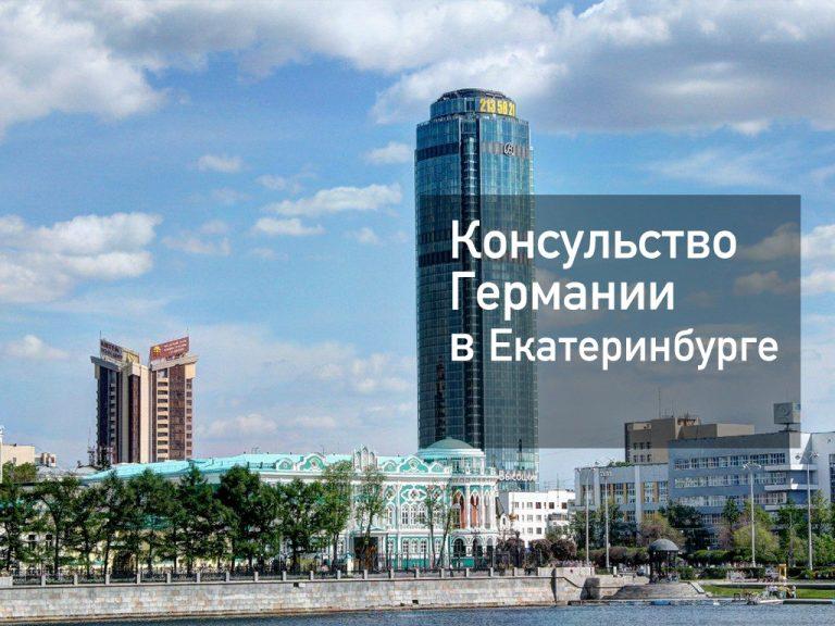 Консульство Германии в Екатеринбурге — оформление визы в [y] году