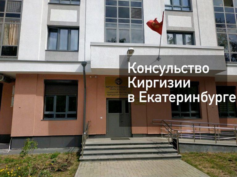 Консульство Киргизии в Екатеринбурге — актуальная информация [y] года