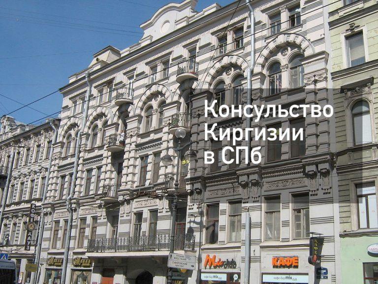 Консульство Киргизии в Санкт-Петербурге — главное, что нужно знать в [y] году