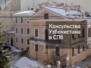 Консульство Узбекистана в Санкт-Петербурге — актуальная информация от [y] года
