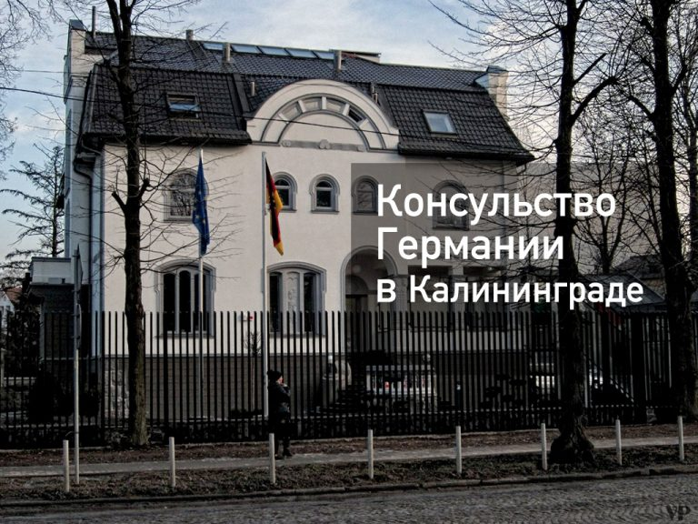 Консульство Германии в Калининграде — оформление визы и другие услуги в [y] году
