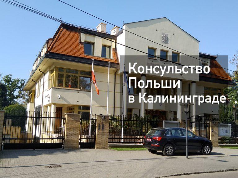 Консульство Польши в Калининграде — оформление визы и другие услуги