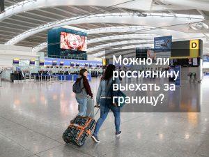 Можно ли сейчас выехать из России за границу — август 2020 года