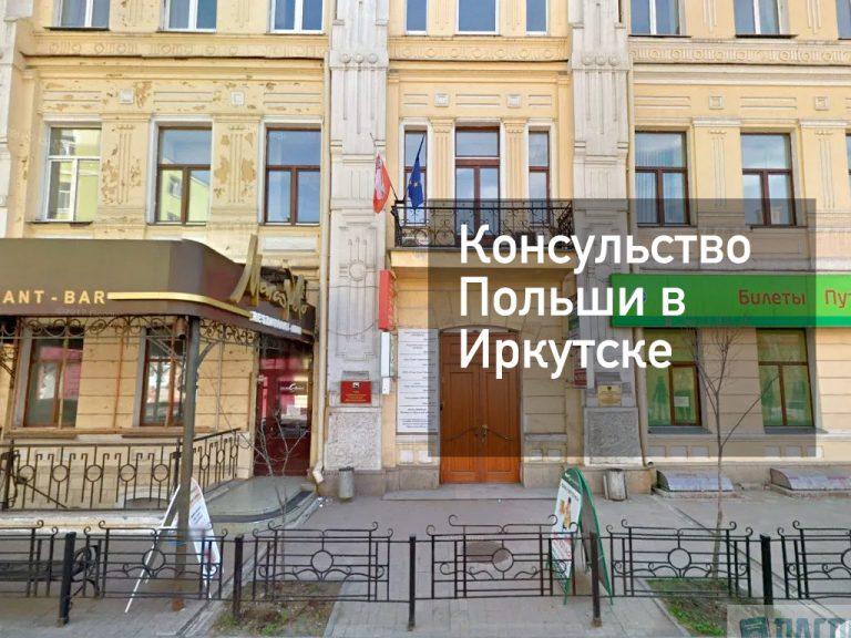 Консульство Польши в Иркутске — основная информация от [y] года