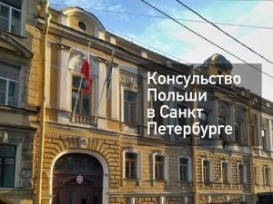 Консульство Польши в Санкт-Петербурге — актуальная информация от [y] года