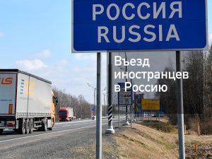 Въезд в Россию иностранных граждан в сентябре 2020 года