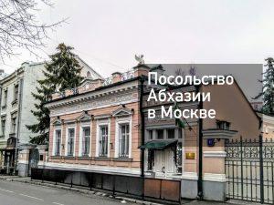Посольство Абхазии в Москве — основная информация [y] года