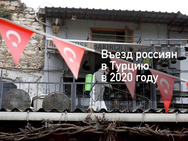 Въезд россиян в Турцию в сентябре 2020 года — основная информация