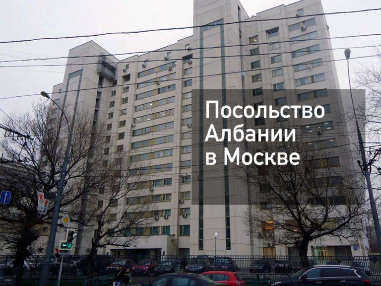 Посольство Албании в Москве — основная информация от [y] года