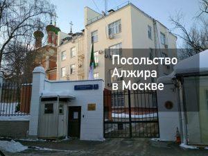 Посольство Алжира в Москве — актуальная информация от [y] года