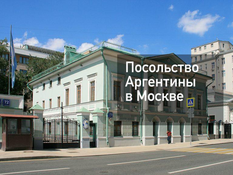 Посольство Аргентины в Москве — оформление визы и другие услуги в [y] году