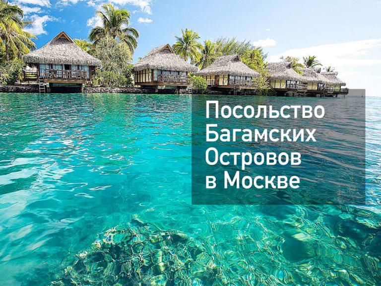 Посольство Содружества Багамских Островов в Москве — основная информация [y] года