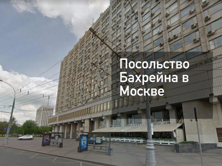Посольство Бахрейна в Москве — оформление визы и другие услуги в [y] году