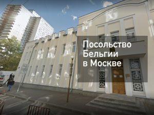 Посольство Бельгии в Москве — актуальная информация от [y] года