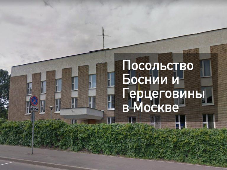 Посольство Боснии и Герцеговины в Москве — основная информация [y] года