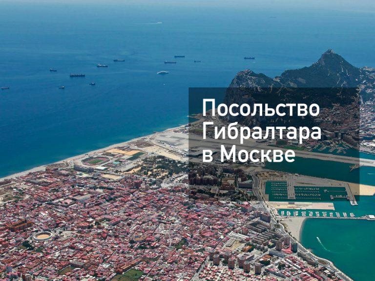 Посольство Гибралтара в Москве — актуальная информация от [y] года