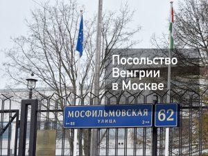 Посольство Венгрии в Москве — оформление визы и другие услуги в [y] году