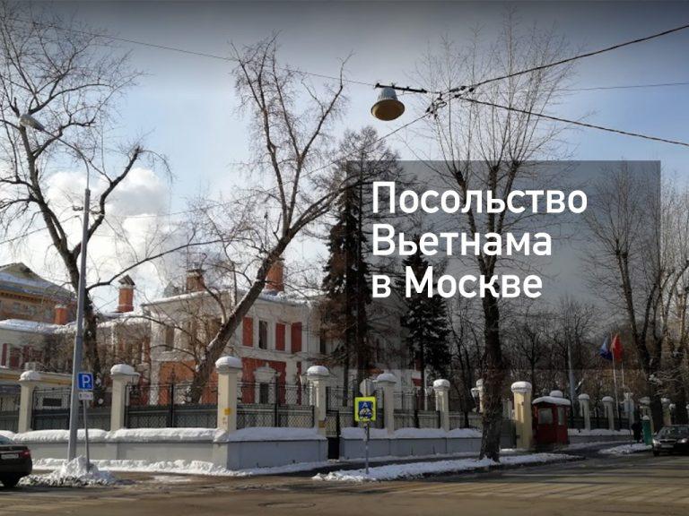Посольство Вьетнама в Москве — основная информация [y] года