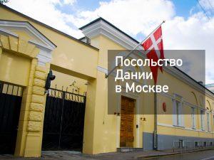 Посольство Дании в Москве — основная информация от [y] года