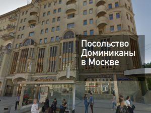 Посольство Доминиканы в Москве — оформление визы и другие услуги в [y] году