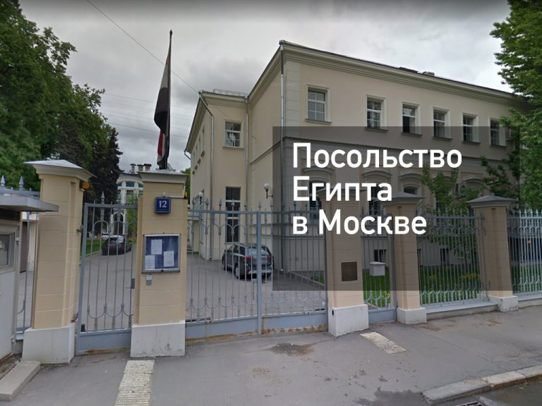Посольство Египта в Москве — оформление визы и другие услуги в [y] году