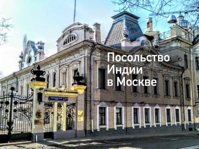 Посольство Индии в Москве — актуальная информация от [y] года