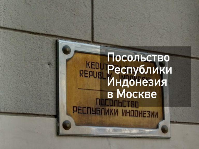 Посольство Индонезии в Москве — основная информация от [y] года