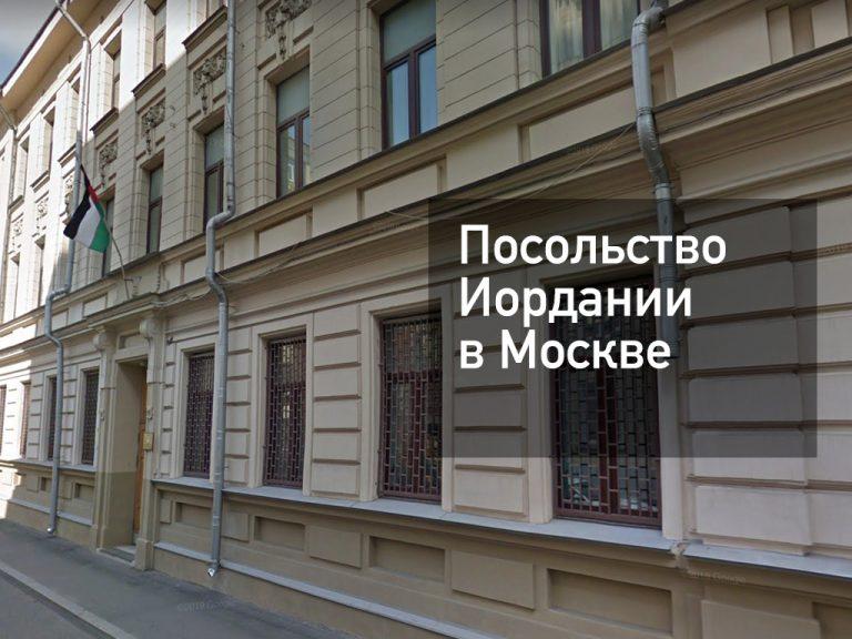 Посольство Иордании в Москве — актуальная информация от [y] года