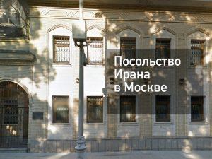 Посольство Ирана в Москве — оформление визы и другие услуги в [y] году