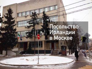Посольство Ирландии в Москве — основная информация [y] года