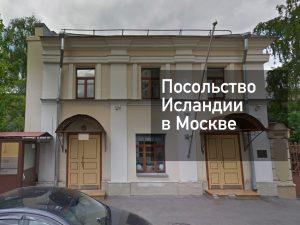Посольство Исландии в Москве — актуальная информация от [y] года