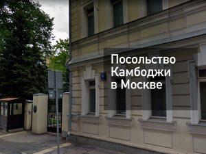 Посольство Камбоджи в Москве — оформление визы и другие услуги в [y] году