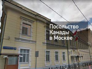 Посольство Канады в Москве — оформление визы и другие услуги в [y] году