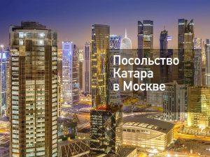 Посольство Катара в Москве — основная информация от [y] года